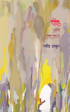 Pil Ani Itar Katha