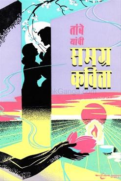 Bhaskar Ramchandra Tambe Yanchi Samagra Kavita