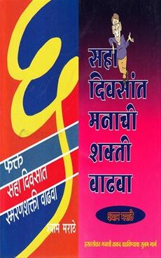 Fakt Saha Divsat Smaranshakti Vadhva + Saha Divsant Manachi Shakti Vadhawa