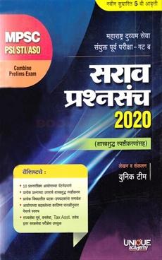PSI/STI/ASO Sarav Paper 2020