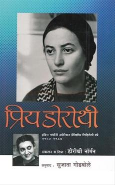 Priya Dorothi