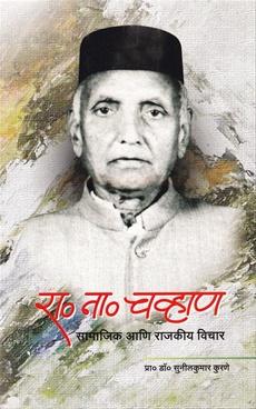 R. N. Chavhan