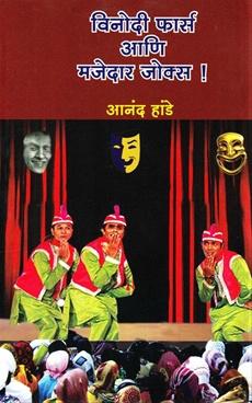 Vinodi Fars Ani Majedar Jokes