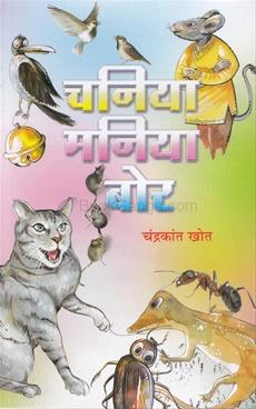 Chaniya Maniya Bor