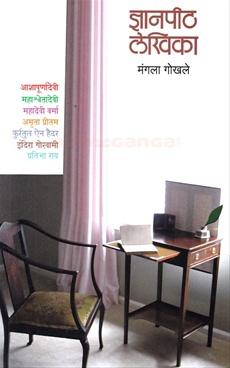 Dnyanapeeth Lekhika