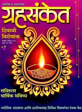 Grahasanket Diwali 2020