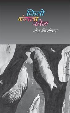 Kiti Rangala Khel