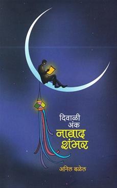 Diwali Ank Nabad Shambhar