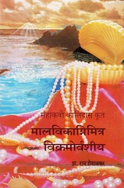 Maalvikagnimitra Vikaramorvashiya