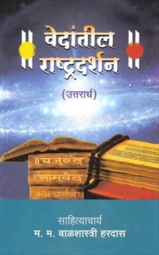 Vedantil Rashtradarshan Uttarardh