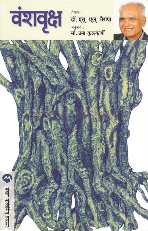 वंशवृक्ष