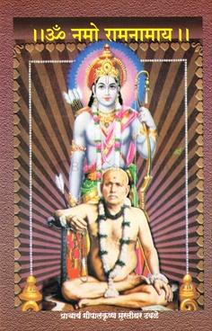 Om Namo Ramnamay