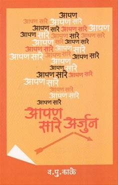 Bookganga creation publication distribution apan sare arjun fandeluxe Images
