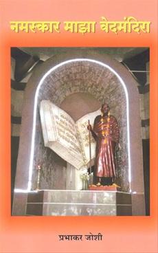 Namaskar Maza Vedmandira