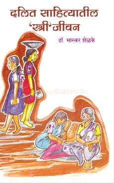 Dalit Sahityatil Stree Jivan