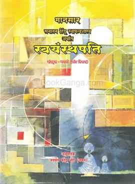 Swayamsthapti Khand 3