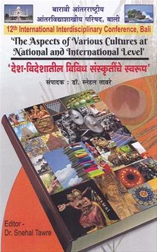 Desh Videshatil Vividh Sanskrutiche Swarup