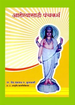 Arogyasathi Panchakarma