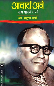 Acharya Atre - Bara Gavche Pani