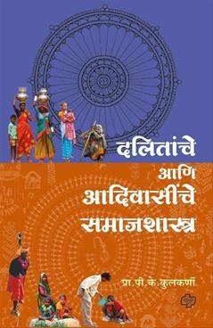 Dalitanche Ani Adiwasinche Samajshastra