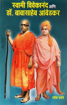 Swami vivekanand ani DR.babasaheb ambedakar