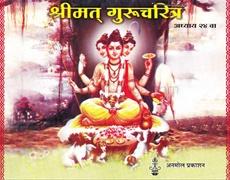 Shrimat Gurucharitra (Adhyay 24 Va)