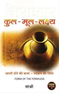 Niraakaar kul-mul-lakshya