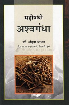 Mahaushadhi Ashwagandha