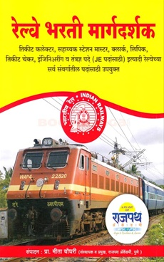 Railway Bharti Margdarshak
