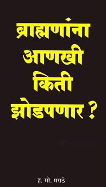 Bramhanana Ankhi Kiti Jhodapnar ?