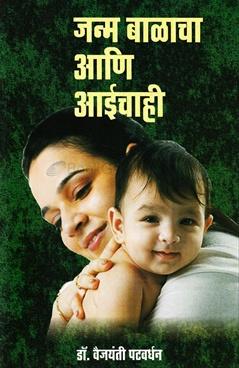 Janm Balacha Ani Aaichahi