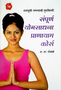 Sampurna Yogasadhana Pranayam Course