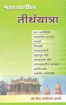 Bharatatil Tirthayatra