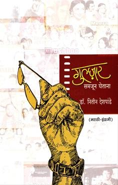Guljar Samjun Ghetana (Marathi English)