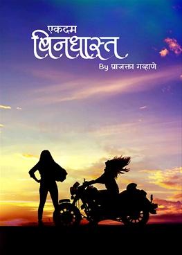 Ekdam Bindhast