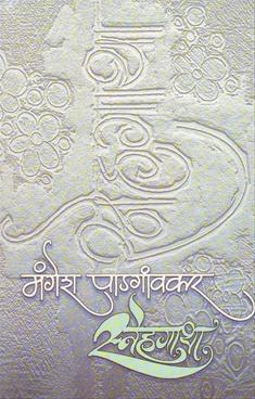 Snehagatha