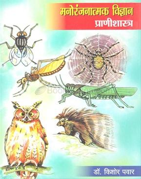 Manoranjanatmak Vidnyan Pranishastra