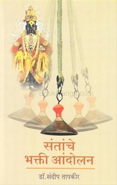 Santanche Bhakti Andolan