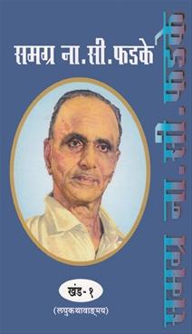 Samagra N. S. Phadke Khand 1