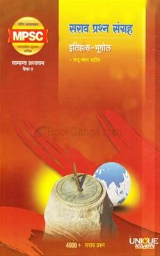 Sarav Prashna Sangrah Itihas - Bhugol