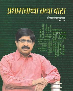 Prashasanachya Navya Vata