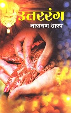 Uttararang