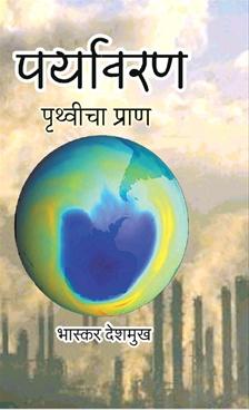 Paryavaran Paristhiti Ani Prayatna