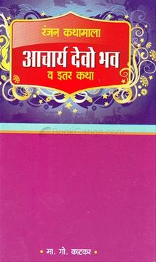 Aacharya Devo Bhava V Itar Katha