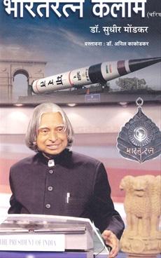 Bharatratna Kalam