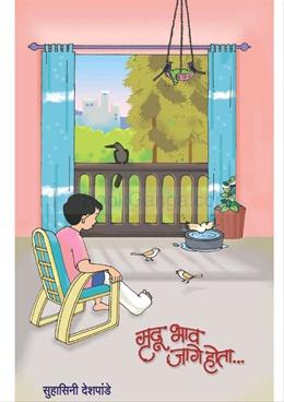Mrudu Bhav Jage Hota...