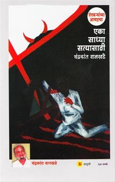 Eka Sadhya Satyasathi