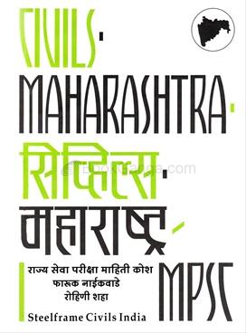 Civils Maharashtra (Marathi)