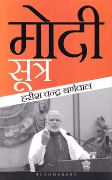 Modi Sutra (Hindi)