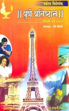 Paryatan Visheshank Diwali Ank 2007